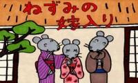 2608   Nezumi no Yomeiri - Un dessin animé japonais,